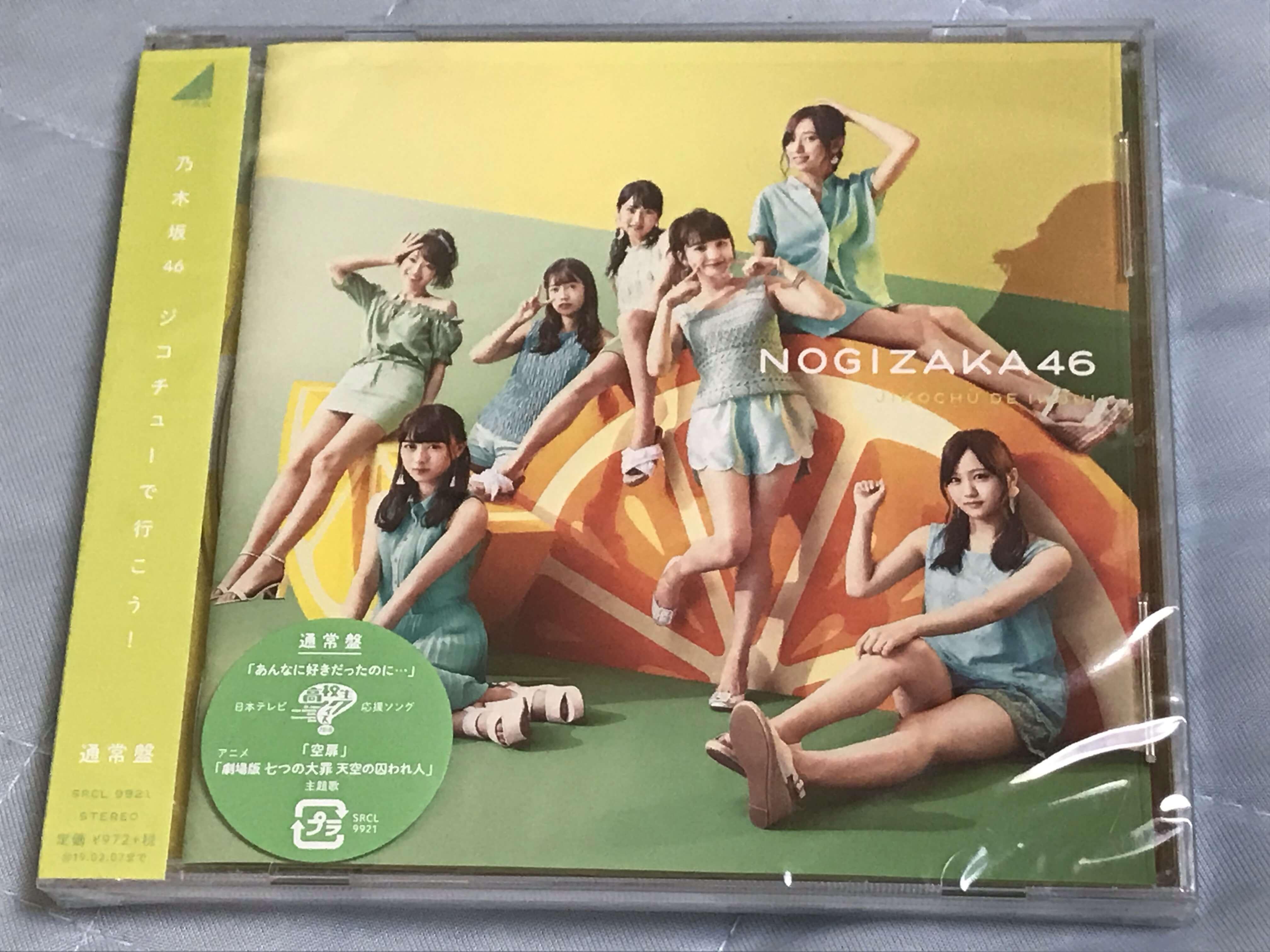 21stシングル「ジコチューで行こう!」のすべて!収録曲や特典、MV、フォーメーション情報などを紹介!
