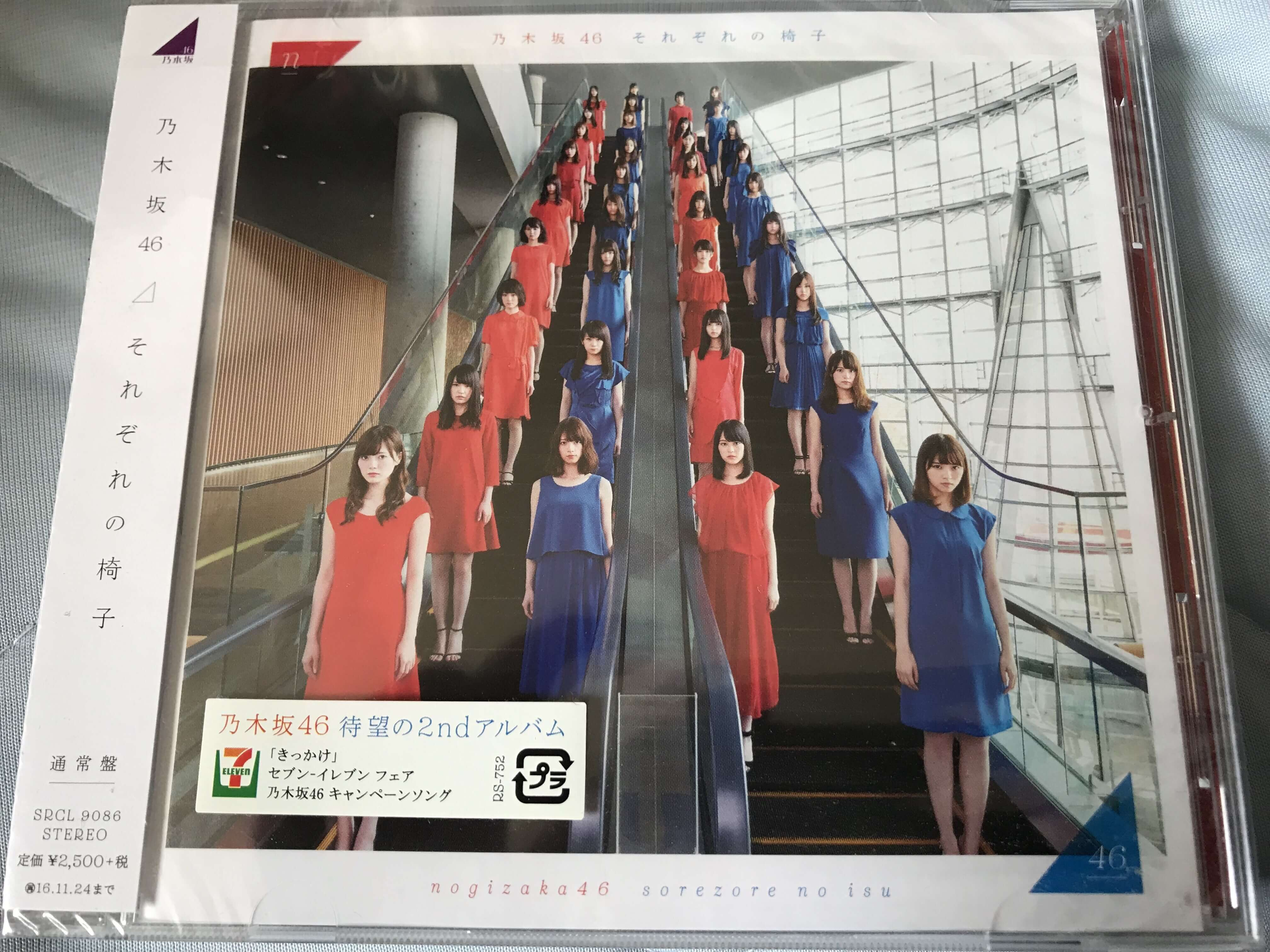 2ndアルバム「それぞれの椅子」のすべて!収録曲や特典映像、MVフォーメーション情報などを紹介!