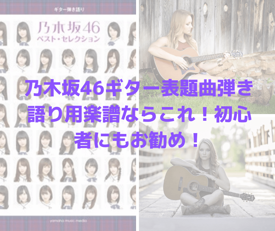 乃木坂46表題曲のギター弾き語り用楽譜ならこの本!初心者の入門書にもお勧め!