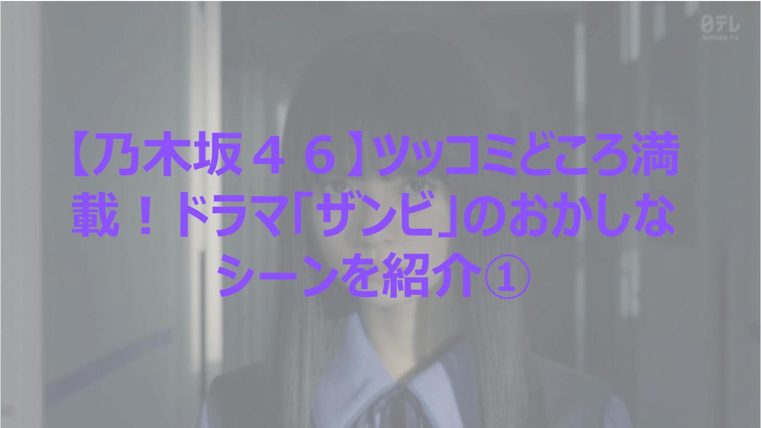 【乃木坂46】ツッコミどころ満載!ドラマ「ザンビ」のおかしなシーンを紹介(第1話~第2話)