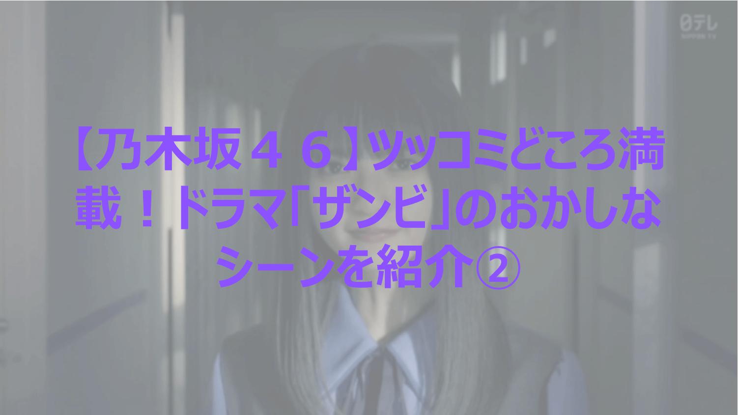 【乃木坂46】ツッコミどころ満載!ドラマ「ザンビ」のおかしなシーンを紹介(第3話~第4話)