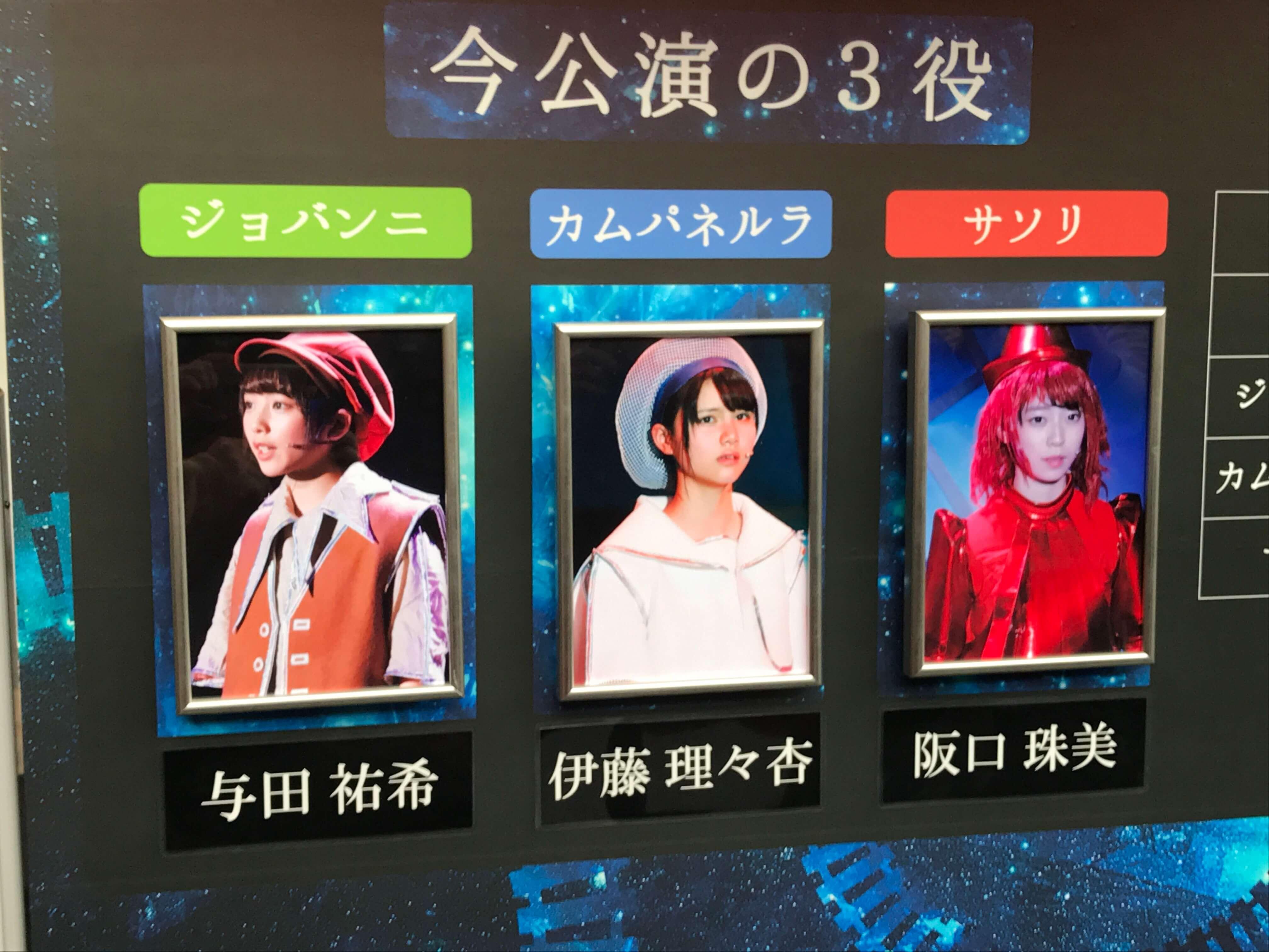 4期生初舞台「3人のプリンシパル」入門!概要と最大限楽しむ方法!