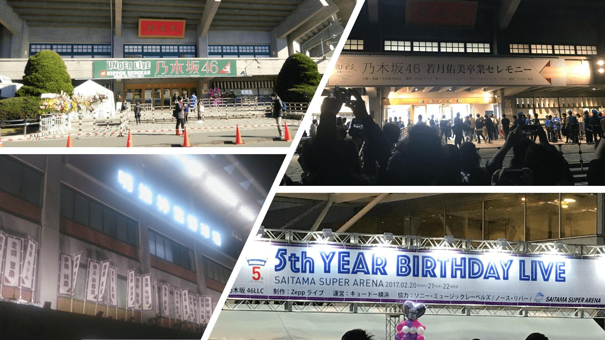 乃木坂46単独コンサート(ライブ)の種類一覧と特徴を紹介!自分好みのコンサートに行こう!