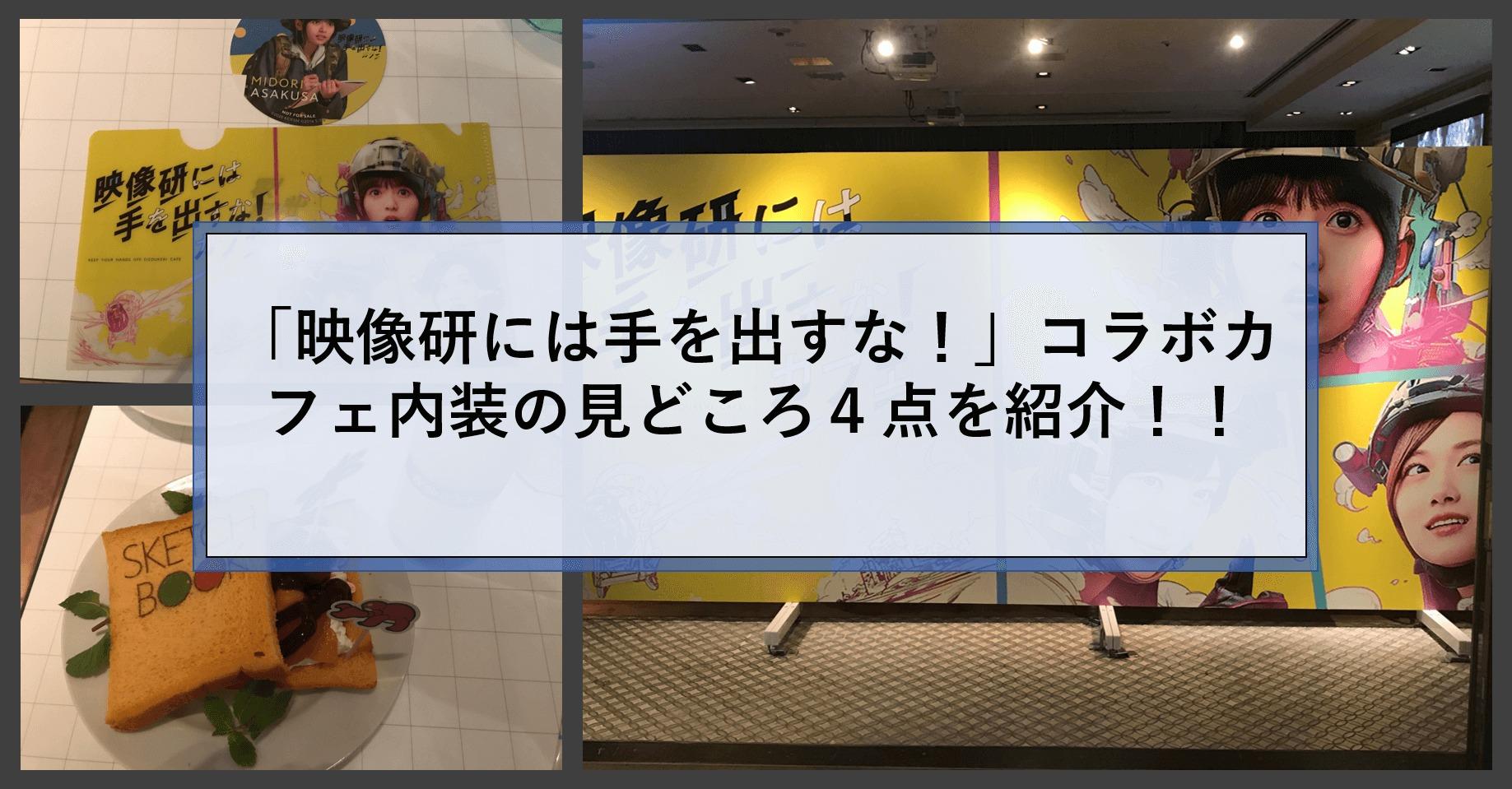 【必見】コラボメニューだけじゃない!カフェ内装の見どころ4点を紹介!!