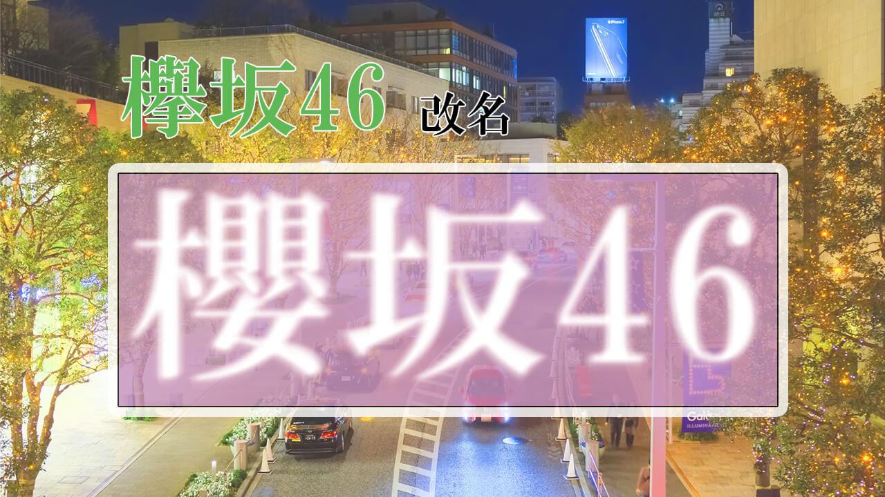 このままだと危険?「欅坂46」⇒「櫻坂46」改名CMから見える迷走とは?